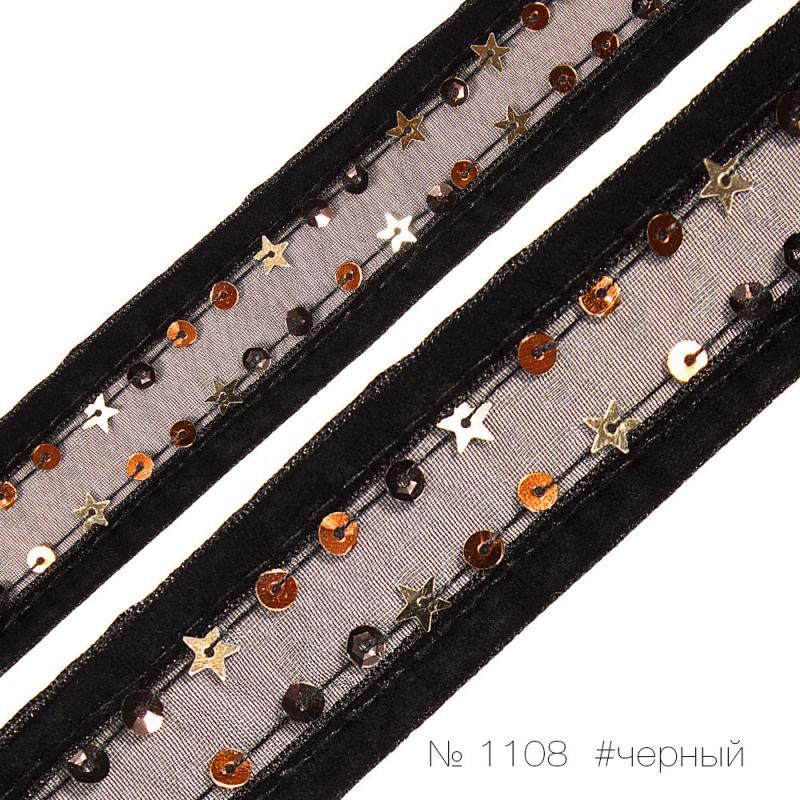 #1108 Тесьма бархатная с органзой с пайетками