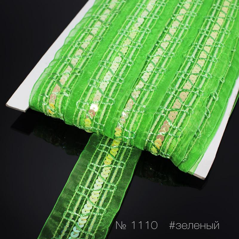 #1110 Тесьма  из органзы с пайетками