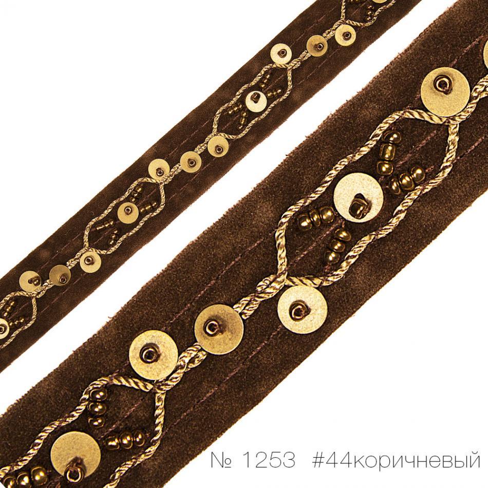 #1253 Тесьма декоративная винтажный бархат с бисером, металлическими пайетками и отстрочкой_1