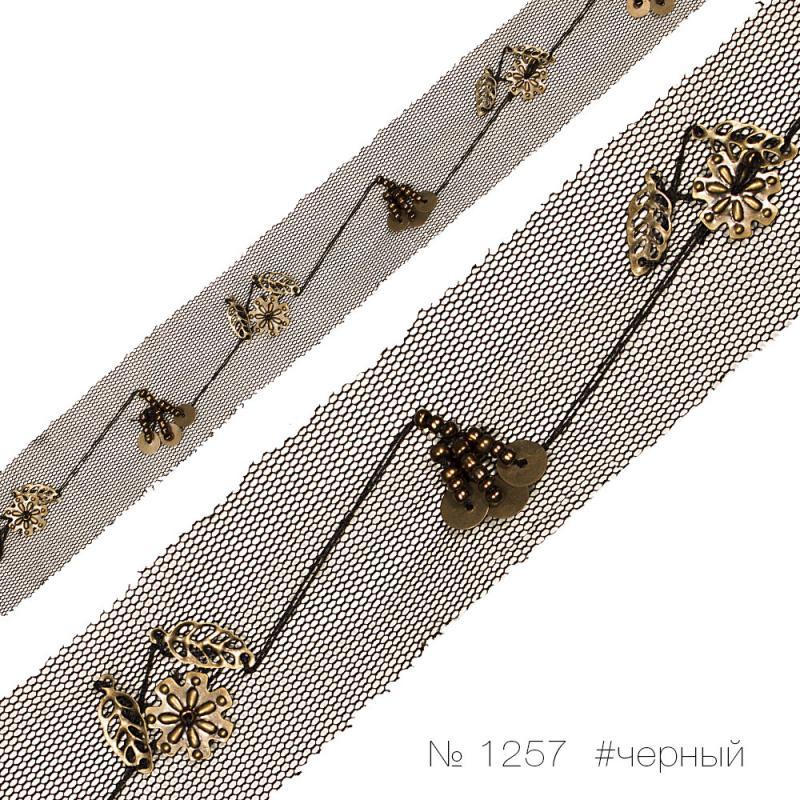 #1257 Тесьма декоративная на сетке с бисером и металлическими декоративными элементами