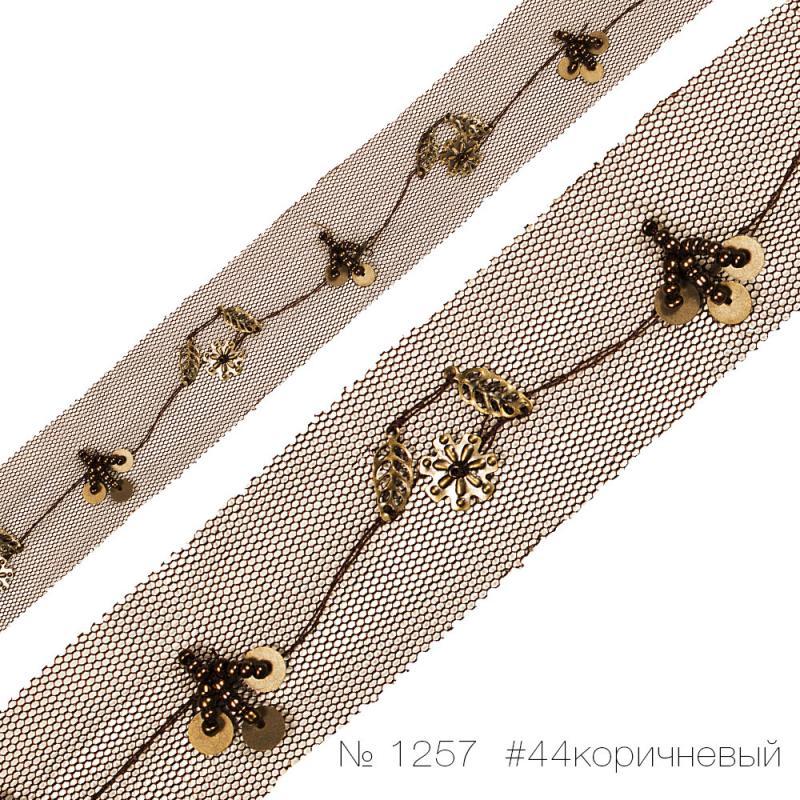 #1257 Тесьма декоративная на сетке с бисером и металлическими декоративными элементами_1