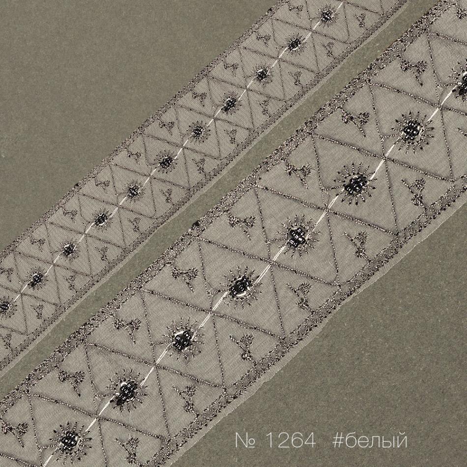 1264 Тесьма декоративная на органзе с вышивкой и бисером_1