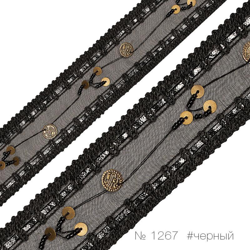 #1267  Тесьма декоративная на органзе.
