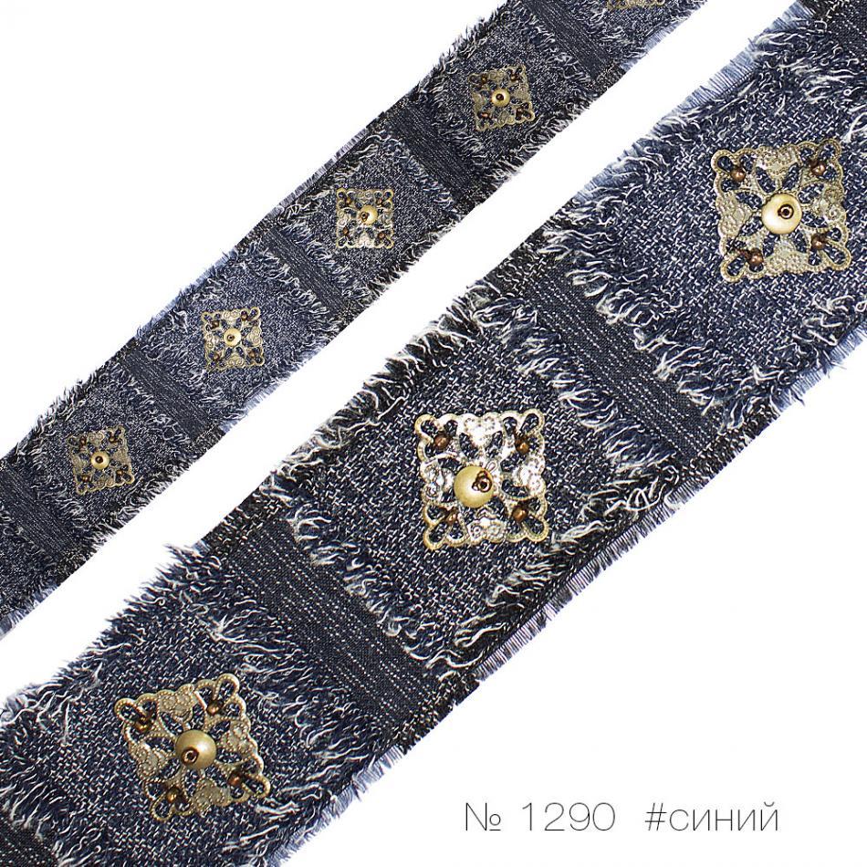 1290 Джинсовая тесьма_1