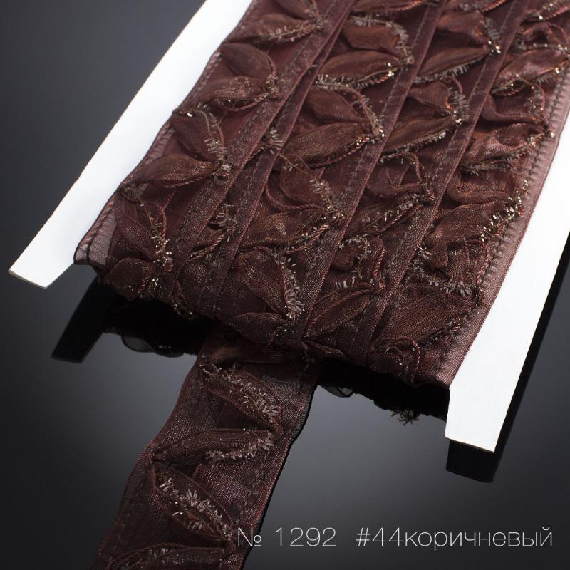 #1292 Тесьма декоративная из органзы