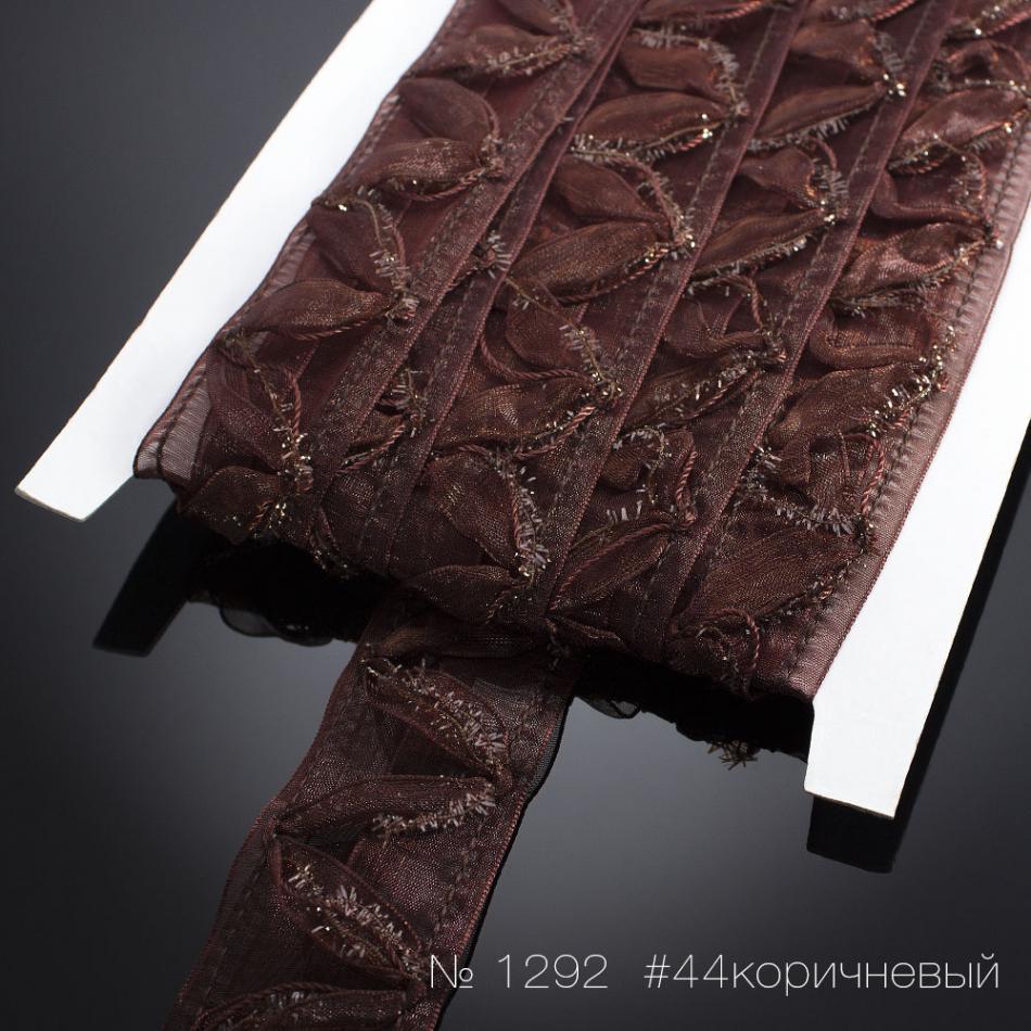 1292 Тесьма декоративная из органзы_1