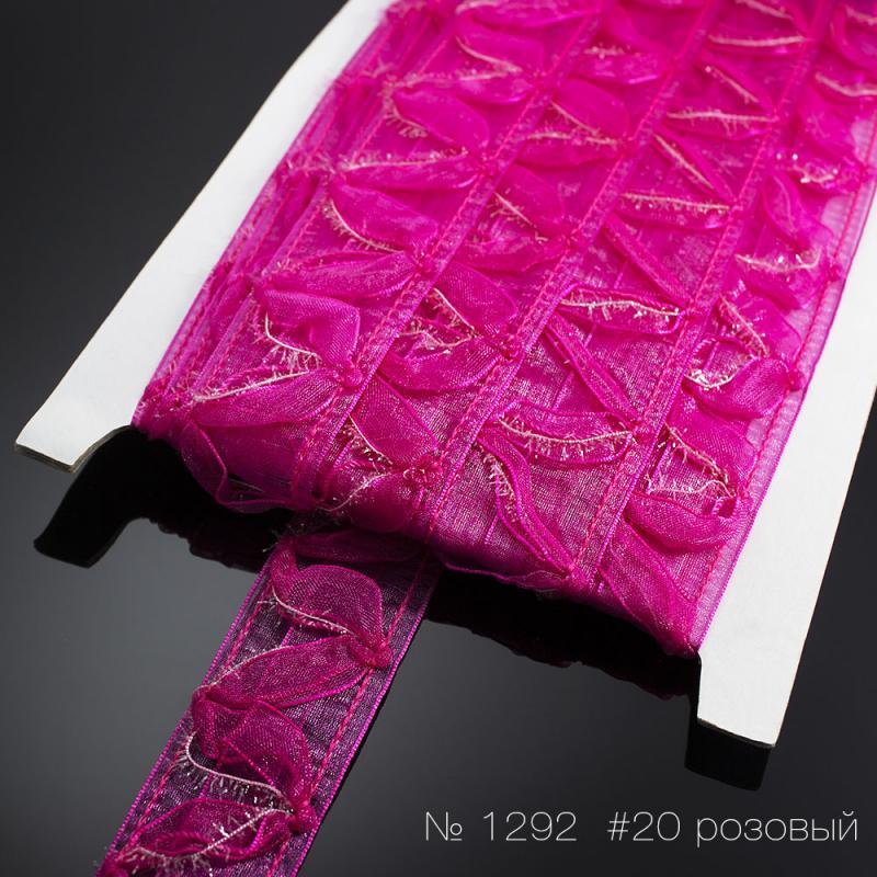1292 Тесьма декоративная из органзы