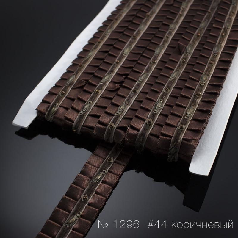 #1296 Тесьма декоративная из атласной ленты