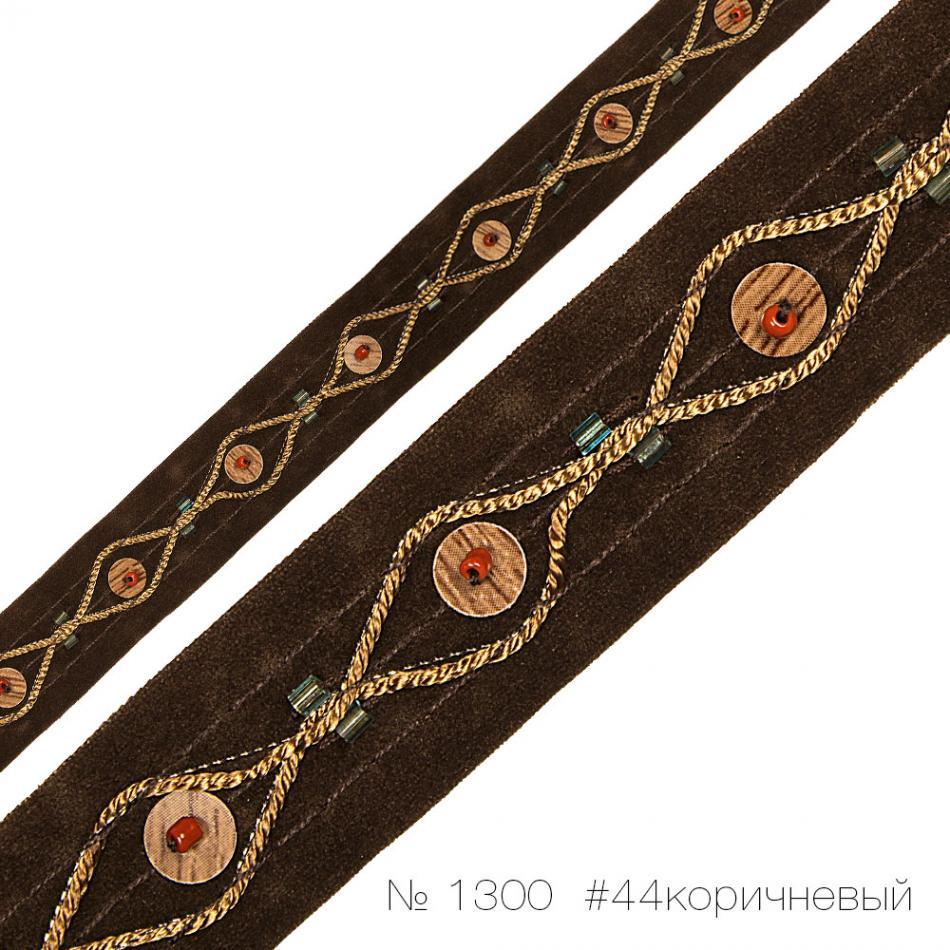 #1300 Тесьма декоративная из велюра_1