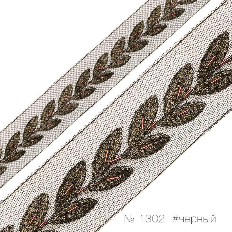 #1302 Тесьма на органзе с вышивкой_1