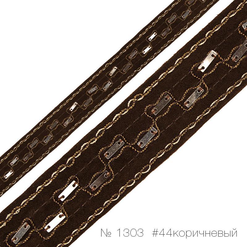 #1303 Тесьма декоративная с пайетками_1