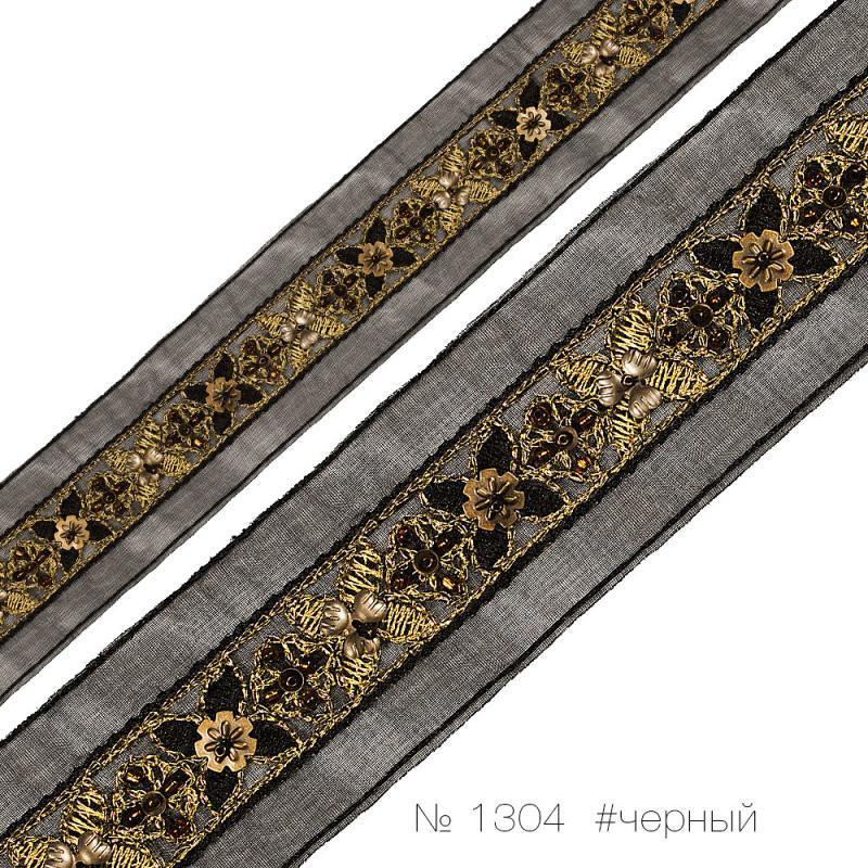 #1304 Тесьма из органзы с вышивкой_1
