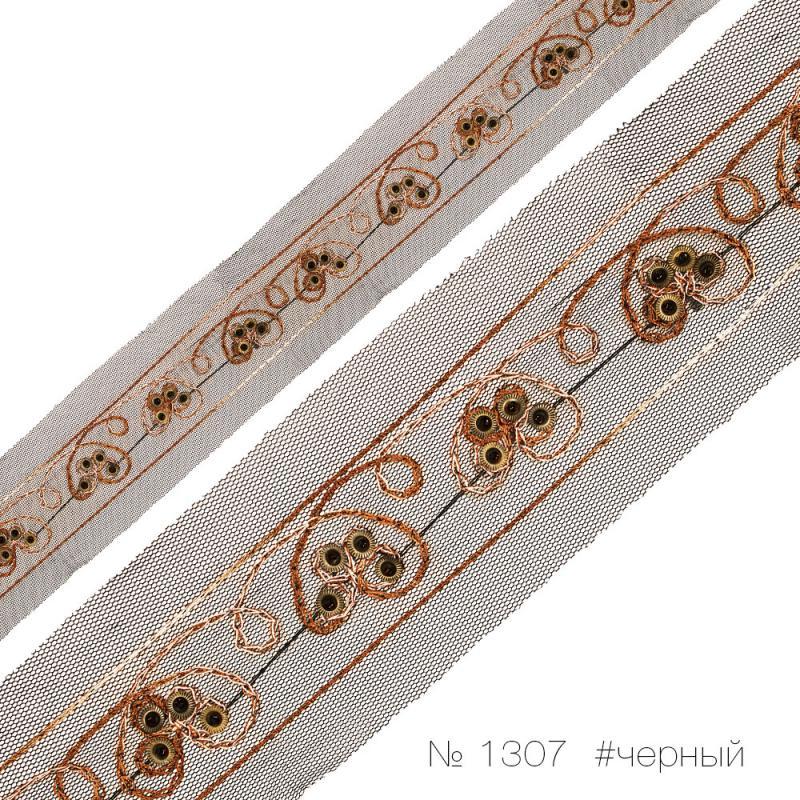 1307 Тесьма на сетке с вышивкой, пайетками и бисером_1